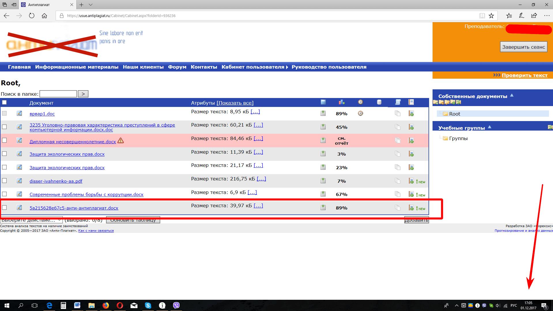 Антиплагиат ВУЗ онлайн проверка текста на плагиат платно антиплагиат вуз онлайн