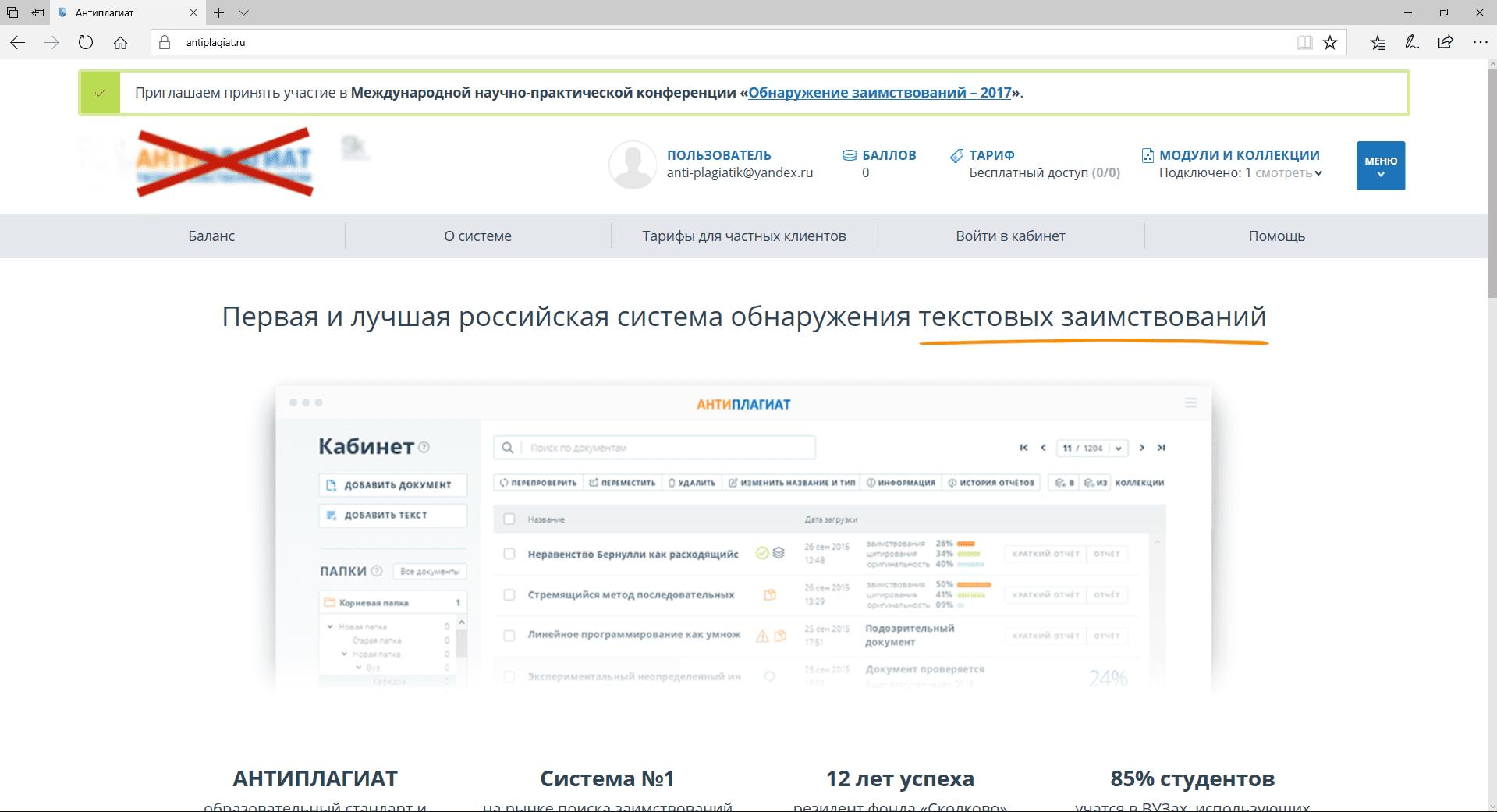 Антиплагиат ВУЗ онлайн проверка текста на плагиат платно антиплагиат ру