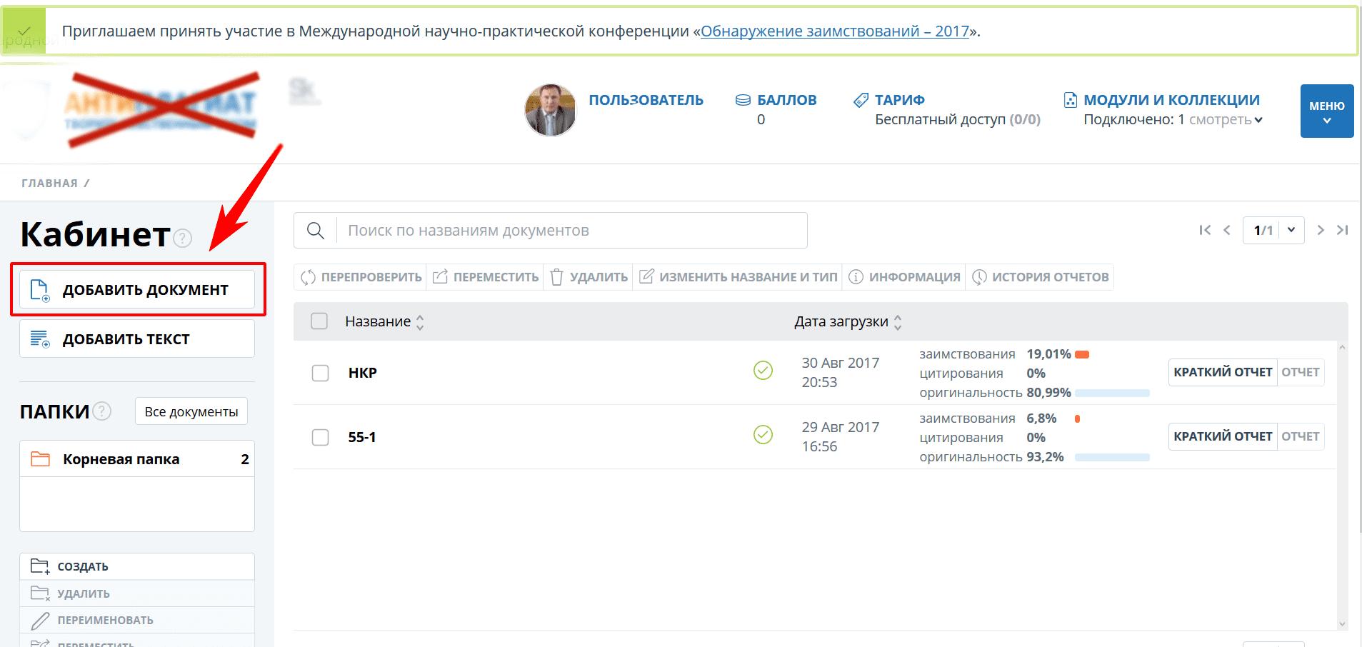 Проверить работу на антиплагиат онлайн бесплатно Инструкция как загрузить работу на проверку в антиплагиат ру