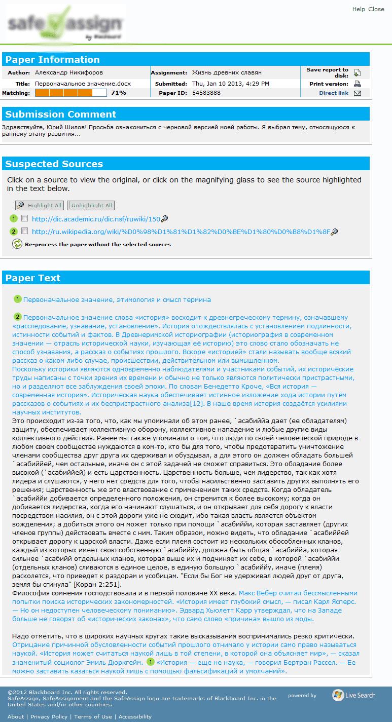 Пройти проверку на антиплагиат safeassign blackboard Отчет safeassign