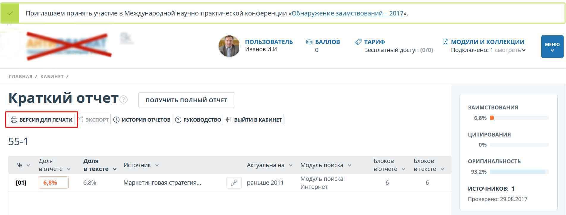 отчет о проверке антиплагиат ру